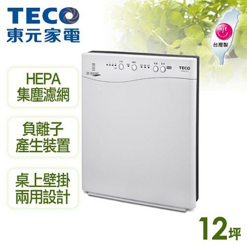【東元TECO】可淨化PM2.5空氣清淨機/NN5001BD