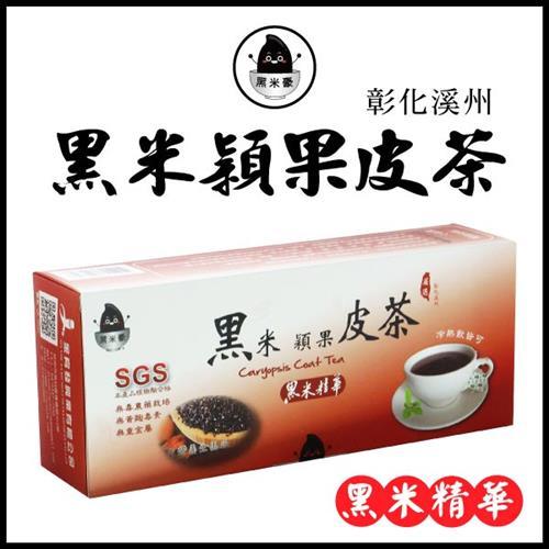 黑米豪 彰化溪州黑米穎果皮茶 (4gX12包)X2盒