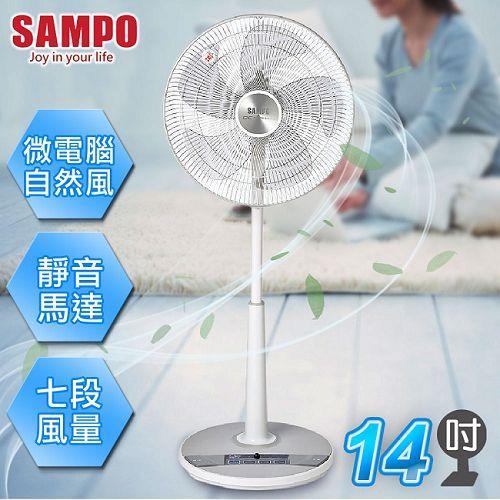【聲寶SAMPO】14吋DC智能溫控節能扇/SK-FG14DR