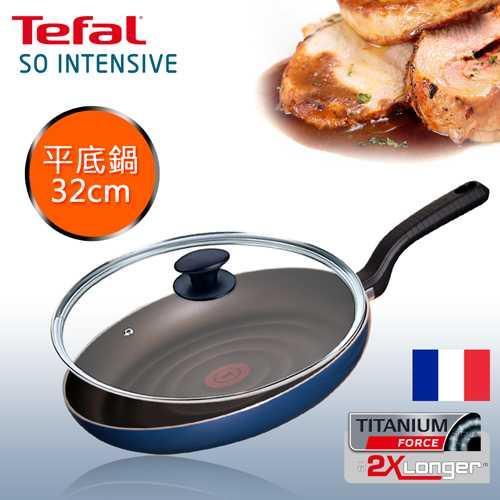 【Tefal法國特福】旗艦超效能系列32CM不沾平底鍋(加蓋)