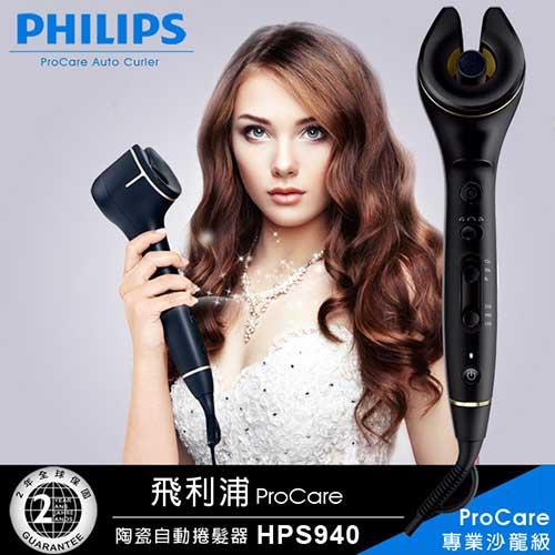 PHILIPS飛利浦HPS940專業沙龍級鈦金屬陶瓷自動捲髮器