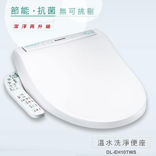 PANASONIC 溫水洗淨便座DL-EH10TWS