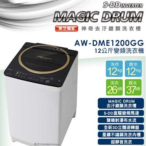 TOSHIBA東芝 12公斤 SDD 變頻洗衣機 AW-DME1200GG