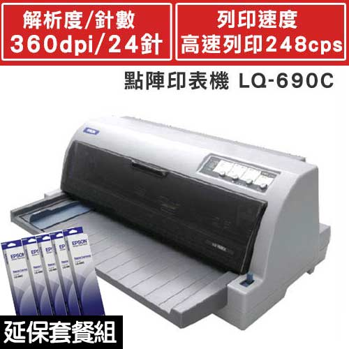 【延長保固組】EPSON LQ-690C點陣印表機+專用色帶五支