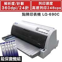 【組合嚴選】LQ-690C 點矩陣印表機 +色帶六支9折(送延保卡