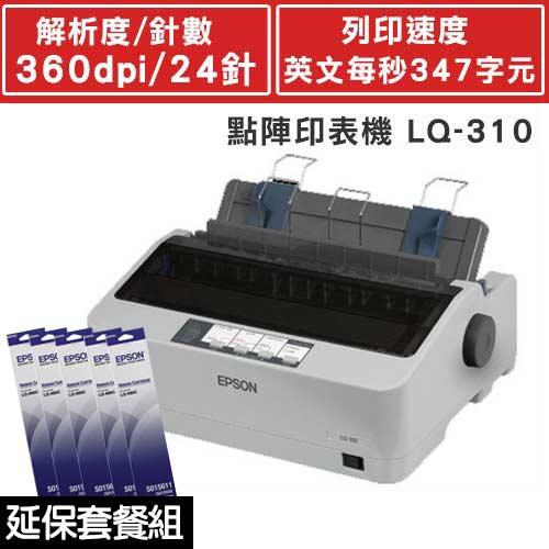 【延長保固組】EPSON LQ-310點陣印表機+專用色帶五支