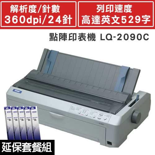【延長保固組】點矩陣印表機 LQ-2090C+專用色帶五支