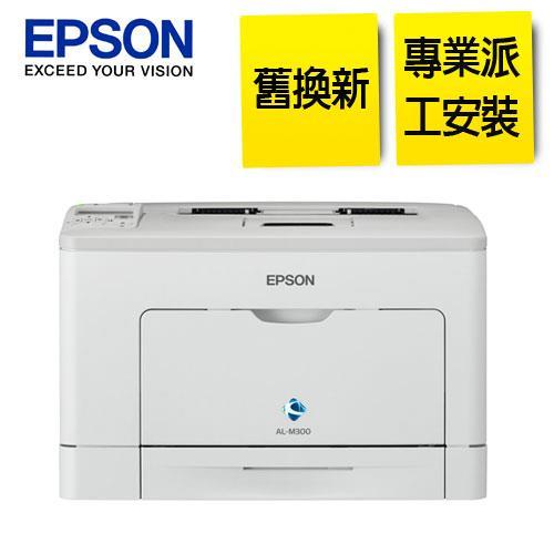 【舊換新,免費送到府安裝】EPSON M300DN 黑白雷射網路印表機