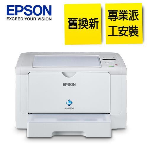 【舊換新,免費送到府安裝】EPSON M200DN 黑白雷射印表機