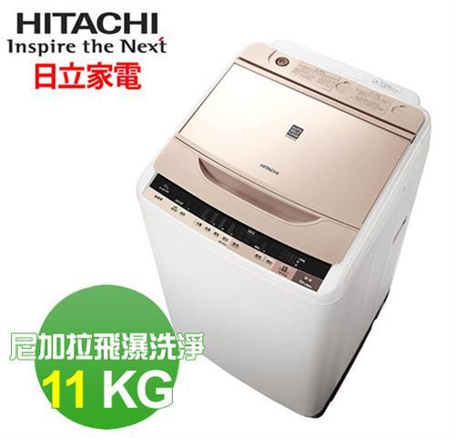 HITACHI 11公斤躍動式變頻洗衣機SFBW12WN(香檳金)
