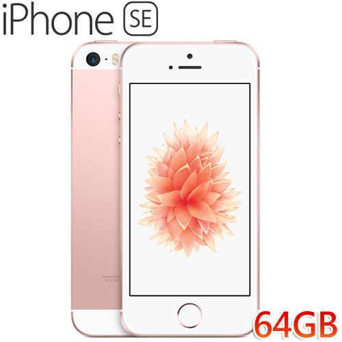 【限時搶購-限1支】APPLE iPhone SE 64GB 玫瑰金