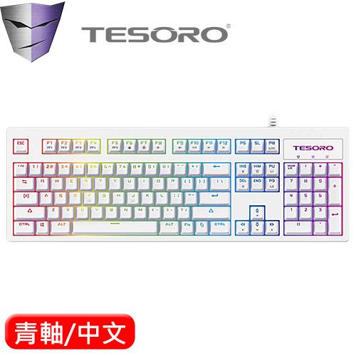 TESORO 鐵修羅 Excalibur V2 克力博劍 RGB 機械鍵盤 白 青軸