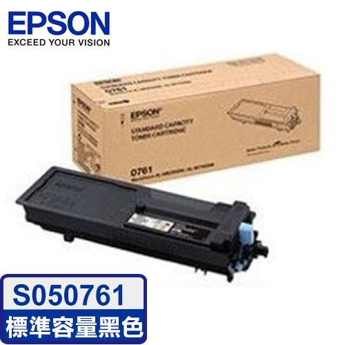 EPSON S050761 原廠碳粉匣 (黑)