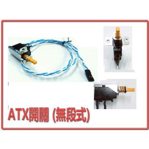 ATX開關 (無段式)