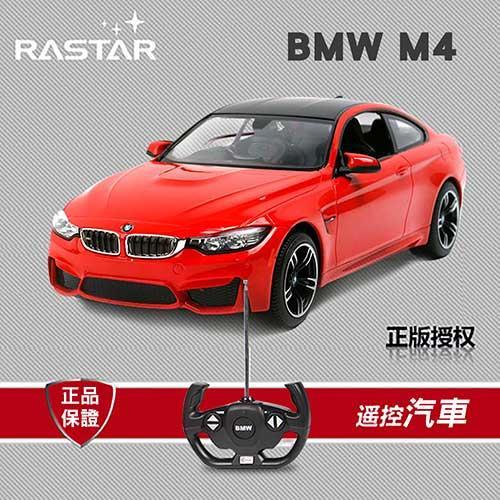 【網購獨享優惠】星輝RASTAR BMW概念車 1:14動態模型車M4 紅色