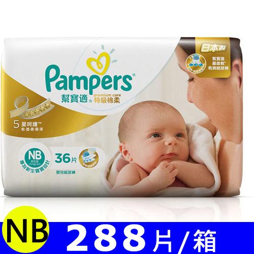 幫寶適Pampers特級棉柔-初生型NB (36片x8包)/箱