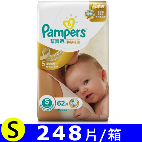 【箱購】幫寶適Pampers特級棉柔-小號 S (62片x4包)/箱