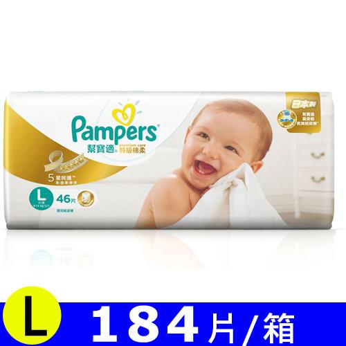 【箱購】幫寶適Pampers特級棉柔-大號 L (46片x4包)/箱