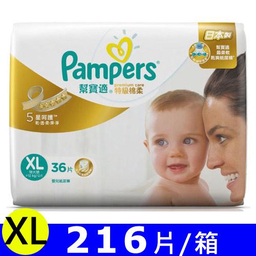 【箱購】幫寶適Pampers特級棉柔-特大號 XL (36片x6包)/箱