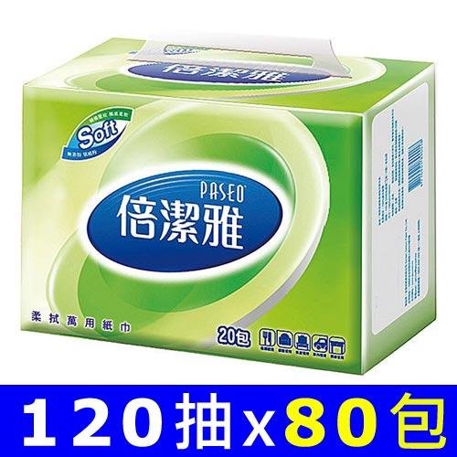 倍潔雅 輕巧包抽取式柔拭紙巾120抽x80包/箱