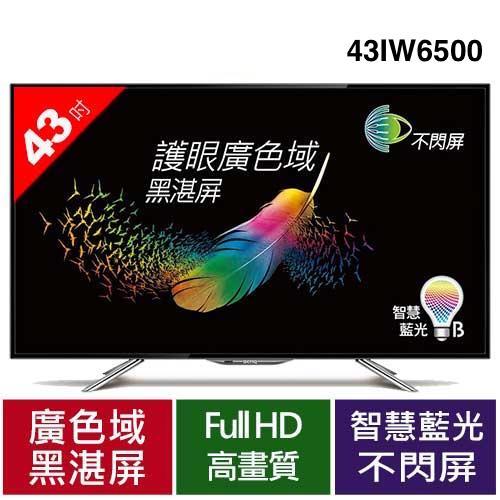 BenQ 43IW6500 低藍光不閃屏43吋大型液晶