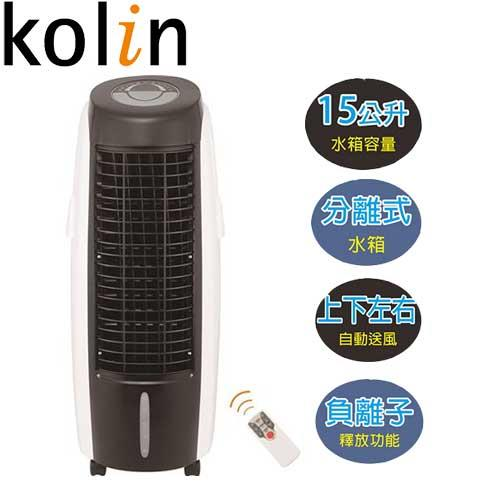 歌林KOLIN 15L 移動式水冷器 KF-LN07W