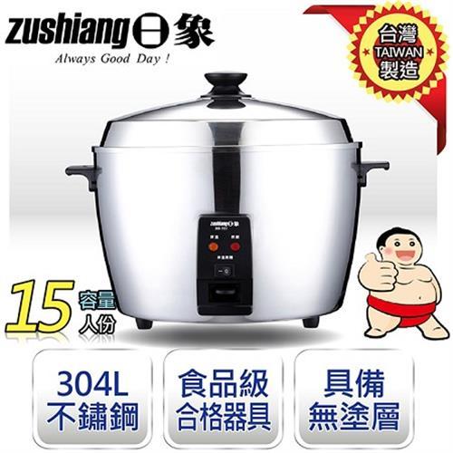 【日象】全機食品級304不鏽鋼養生電鍋。15人份/ZOR-15ST