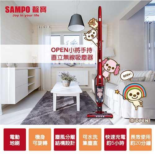 【SAMPO聲寶】OPEN小將手持直立兩用吸塵器EC-HC10UGX(N)