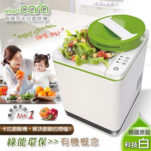 【SmartCARA】韓國原裝。智慧型卡拉廚餘機/CS-10
