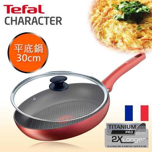 【Tefal法國特福】頂級御廚系列30CM不沾平底鍋(加蓋)(電磁爐適用)