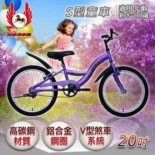 《飛馬》20吋S型童車-紫