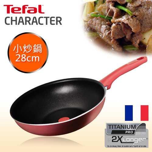 【Tefal法國特福】頂級御廚系列28CM不沾小炒鍋(電磁爐適用)