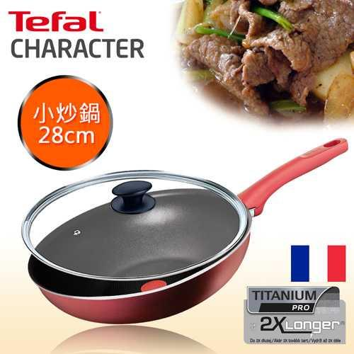 【Tefal法國特福】頂級御廚系列28CM不沾小炒鍋(加蓋)(電磁爐適用)