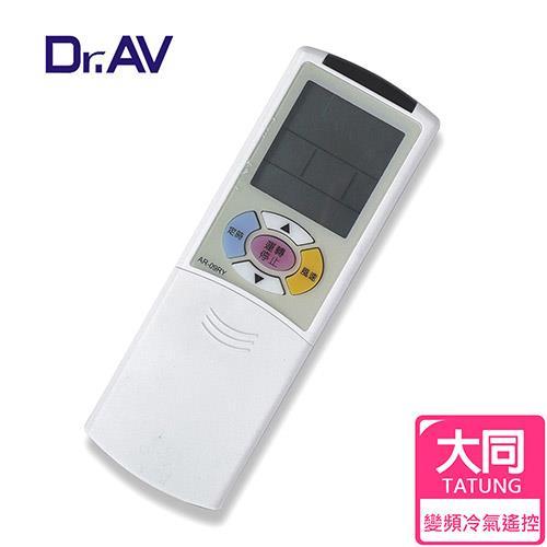 【Dr.AV】AR-09YR 大同Tatung、東芝Toshiba、新禾Neoka、華菱Hawrin