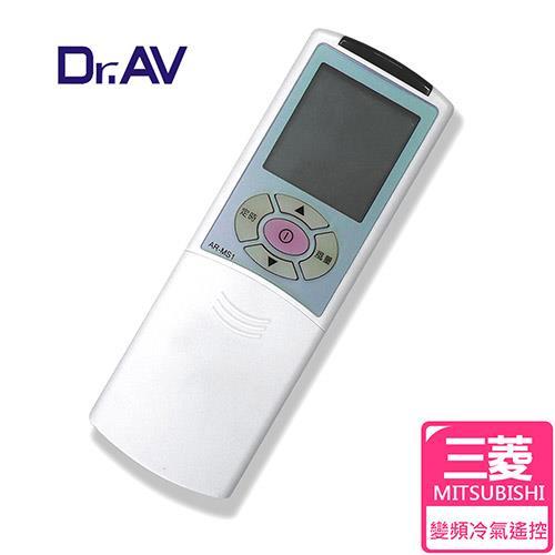 【Dr.AV】AR-MS1  Mitsubishi 三菱 變頻 專用冷氣遙控器