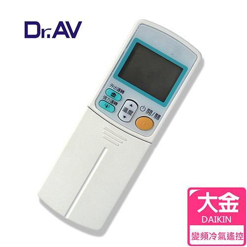 【Dr.AV】BP-DN2 DAIKIN 大金 變頻 專用冷氣遙控器