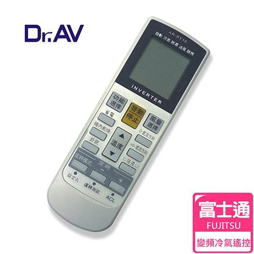 【Dr.AV】AR-RY10 Fujitsu 富士通 變頻 專用冷氣遙控器