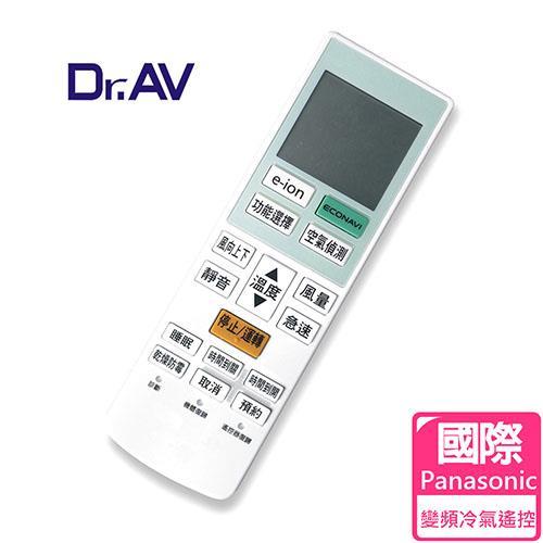 【Dr.AV】NP-8026  Panasonic 國際 變頻 專用冷氣遙控器
