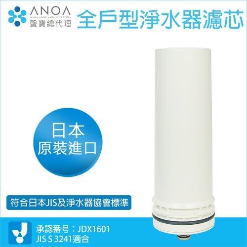【日本ANOA】全戶型淨水器濾心DHM-312
