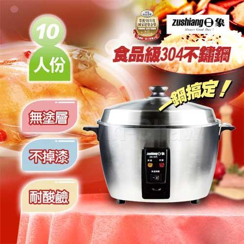 【日象】中華全不鏽鋼養生電鍋。10人份/ZOR-1059S