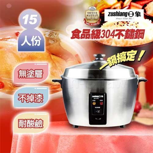 【日象】中華全不鏽鋼養生電鍋。15人份/ZOR-1559S