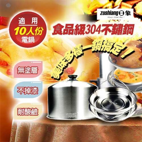 【日象】電鍋天羅罩(加高鍋蓋)。適用十人電鍋/ZONP-01-01CS