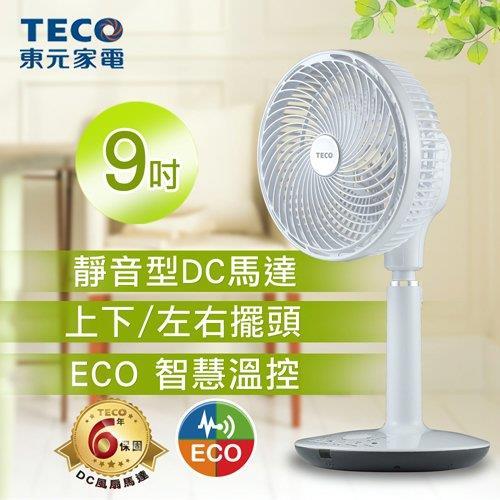 【TECO東元】9吋DC直流ECO渦流循環扇XA0901CRD