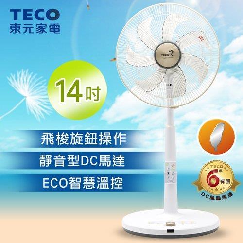 【TECO東元】14吋DC直流ECO遙控立扇XA1488BRD
