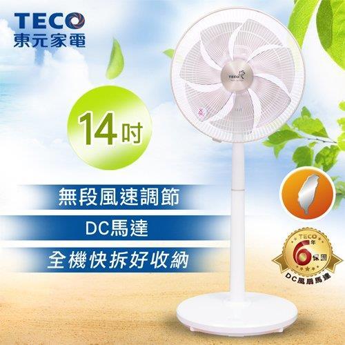 【TECO東元】14吋DC直流立扇XA1471VD