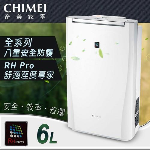 【CHIMEI奇美】6L時尚美型節能除濕機 /RHM-C0600T