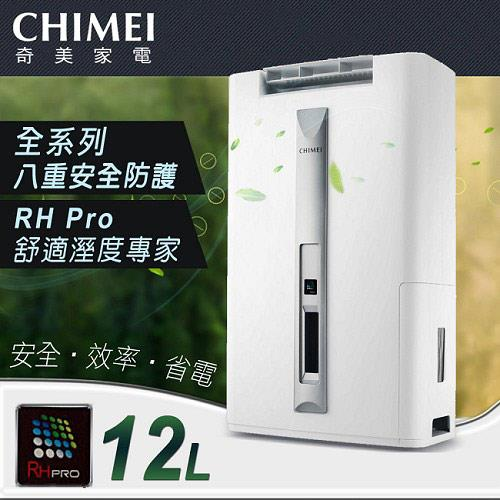【CHIMEI奇美】12L時尚美型節能除濕機/RHM-C1200T