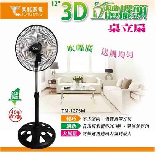 東銘 3D立體擺頭12吋桌立扇 TM1276M