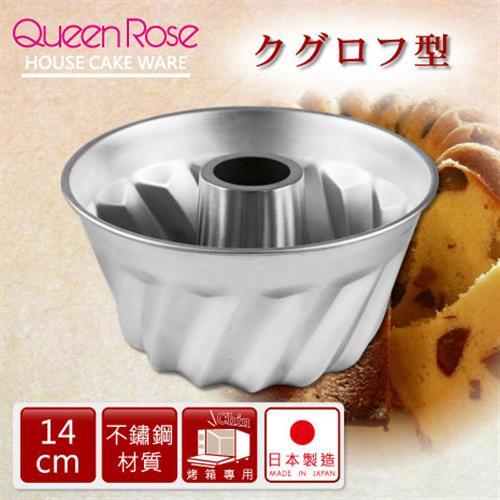 【日本霜鳥QueenRose】14cm咕咕霍夫18-8不銹鋼蛋糕模-日本製