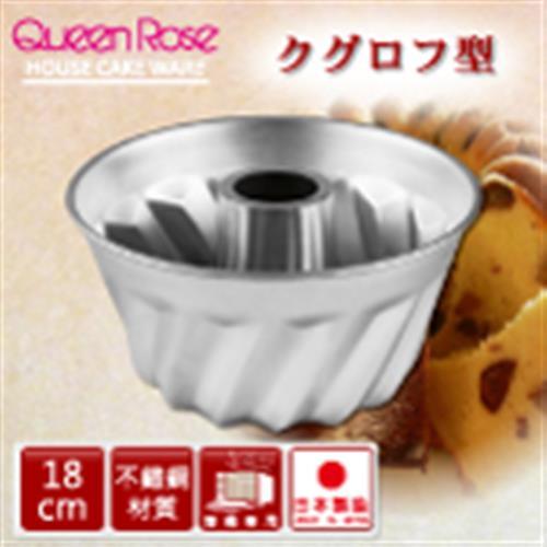 【日本霜鳥QueenRose】18cm咕咕霍夫18-8不銹鋼蛋糕模-日本製